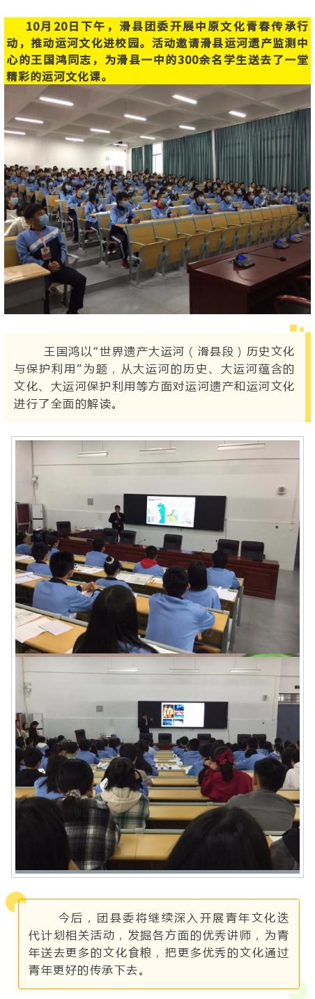 滑县 运河文化.jpg